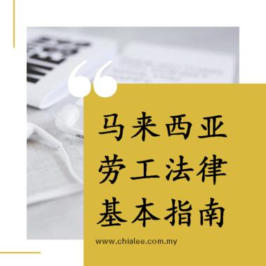 马来西亚劳工法律基本指南